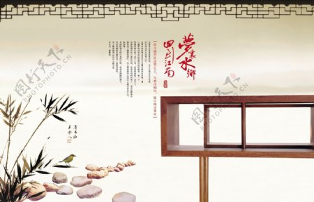中国风淡雅古风风景创意文案海报