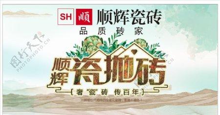 瓷砖瓷砖海报