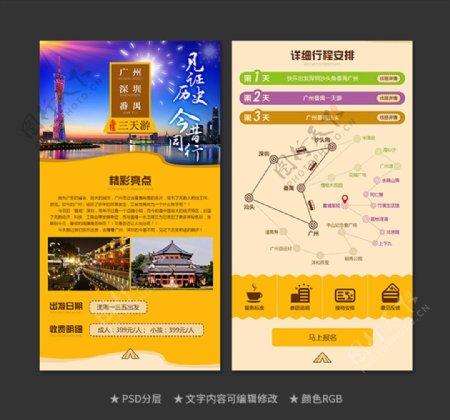 旅游页面设计