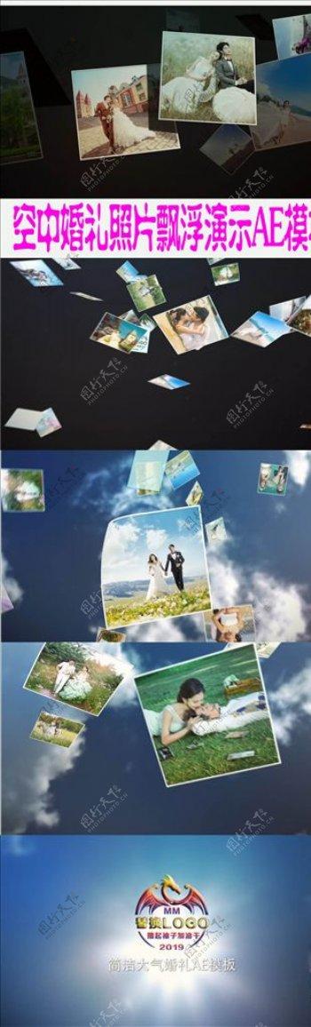 空中婚礼照片飘浮演示AE模板