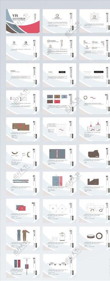VI视觉系统VI手册VIS图片