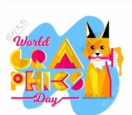 狐狸平面设计日图片