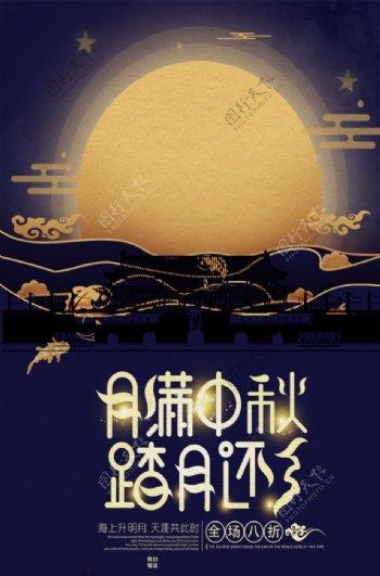 中秋节中秋团圆图片