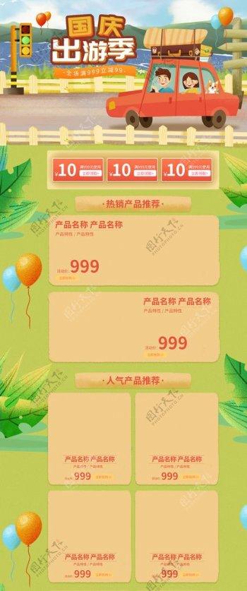 国庆旅游网页国庆旅游首页图片