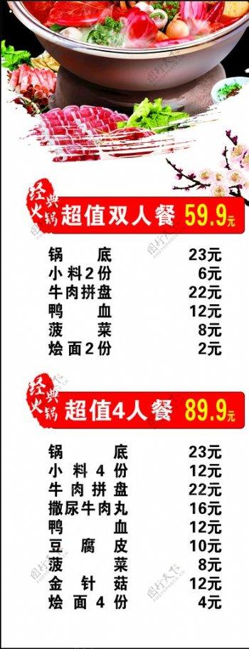 火锅饭店展架价目表海报图片