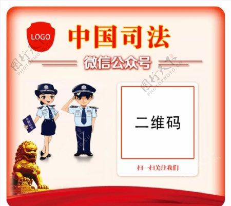 中国司法二维码图片