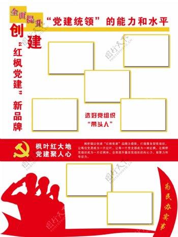 红枫党建党旗图片