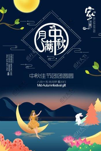 传统佳节明月宫灯中秋海报图片