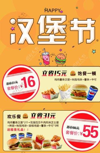汉堡套餐节日海报图片