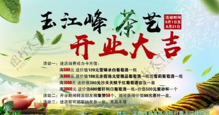 茶艺开业大吉图片