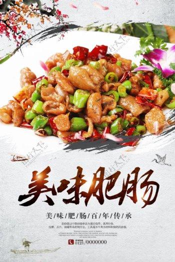 特色餐饮美食肥肠海报图片