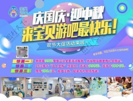 儿童母婴游泳馆庆国庆迎中秋海报图片