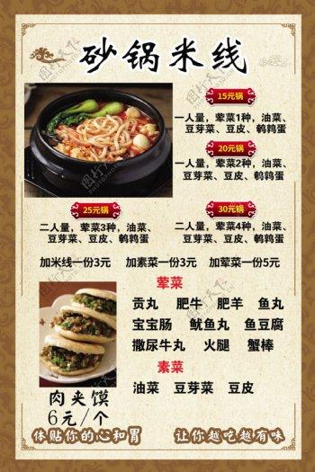 砂锅米线菜牌图片