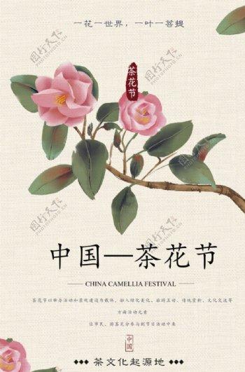 茶花节节日宣传活动海报素材图片