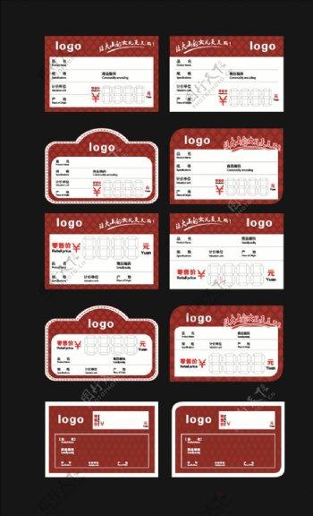 商品标价签图片