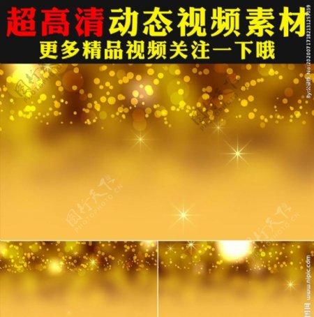 金色光晕星光粒子视频素材