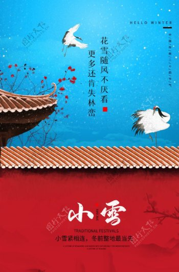 小雪传统节日活动宣传海报素材图片