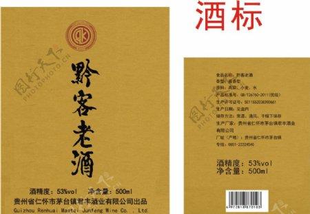 白酒设计白酒标牛皮纸标图片