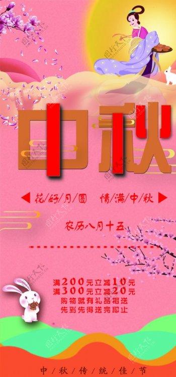 中秋海报背景图片
