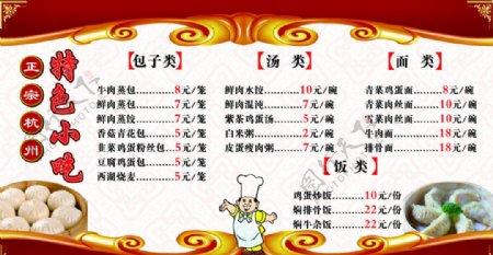 杭州小吃展版图片