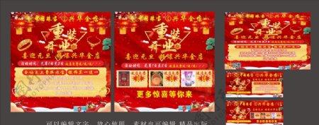 中国珠宝中国黄金元旦促销图片