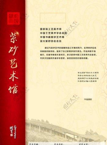 紫砂艺术纪念馆证书收藏图片