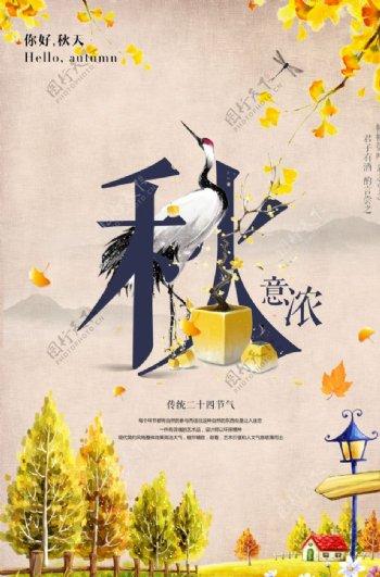 秋分海报秋天图片