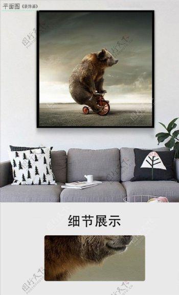 欧式风景复古熊客厅装饰画图片