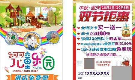 儿童乐园宣传单图片