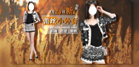 蕾丝小外套气质女装宣传促销图图片