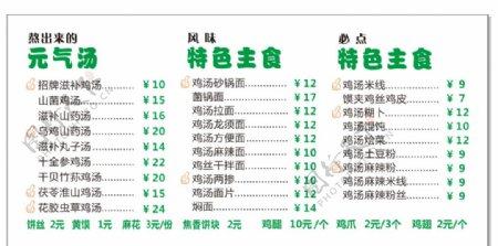 鸡汤菜单价目表图片