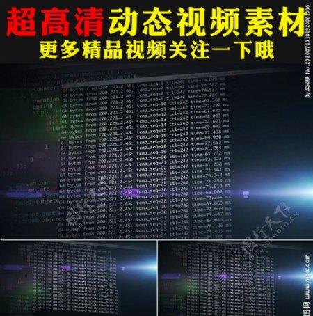 高科技大屏幕显示代码编程视频