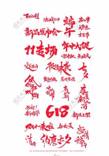 手写书法电商标题PSD图片