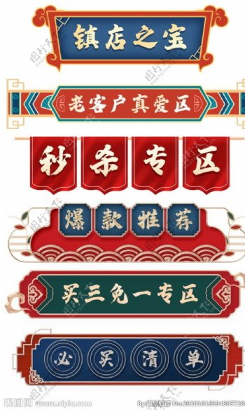 天猫双十一国潮民族风电商标签图片