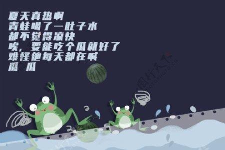 夏日青蛙卡通插画图片