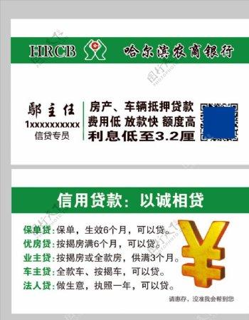 农商贷款名片PSD分层图片