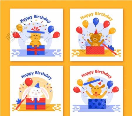 礼盒动物生日贺卡图片