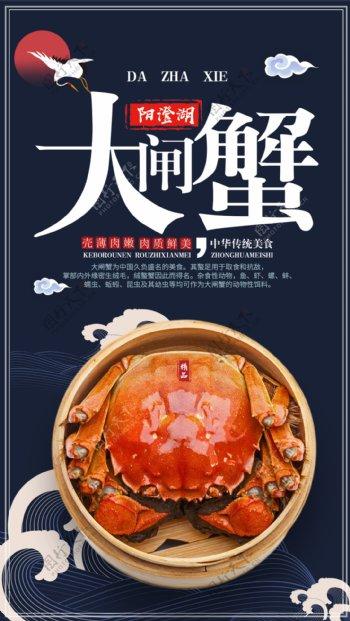 餐饮美食大闸蟹螃蟹海报图片