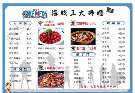 海贼王主题大排档菜单图片