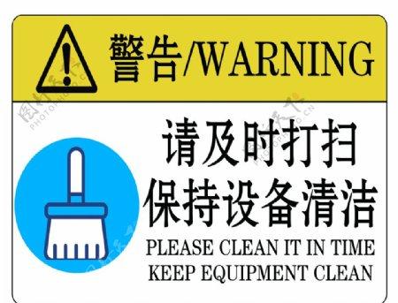 请及时打扫请保持设备清洁图片