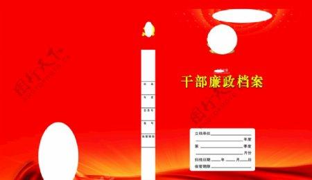 干部档案档案盒平面设计图图片