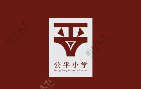 公平小学校旗自制版图片