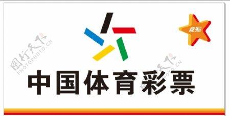 中国体育彩票招牌图片