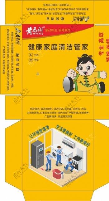 黄马褂健康家庭清洁管家抽纸盒图片