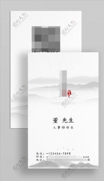 中国风水墨二维码竖版名片图片