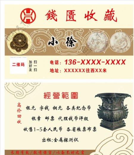 名片石材古董钱币收藏图片
