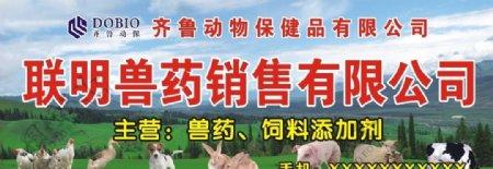 兽药销售有限公司招牌图片