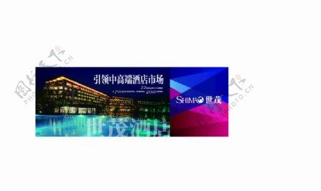 世茂引领中高端酒店市场图片