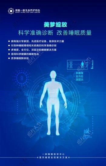 美梦绽放睡眠医疗科技海报图片