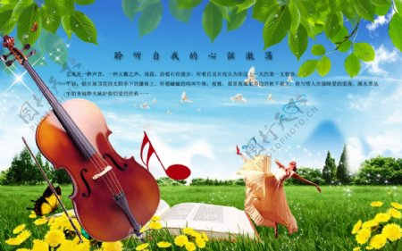 大提琴音乐海报图片